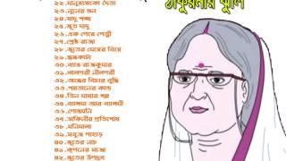 ঠাকুরমার ঝুলি -thakurmar  juli