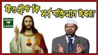 যীশু খ্রীষ্ট কি সর্ব শক্তিমান ঈশ্বর? | Dr Zakir Naik Bangla Lecture New Part-46