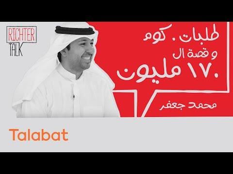 Richter Talk Ep: 1   Mohammed Jaffar طلبات.كوم و قصة ال ١٧٠ مليون دولار   محمد جعفر