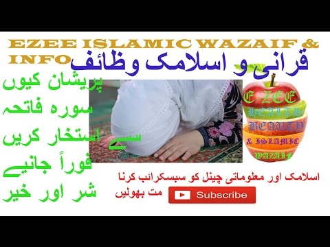 Xxx Mp4 Prayshan Kyo Istakhara Karain Shar Aur Khair Ka Pata Lagain EZEE Islamic Wazaif 3gp Sex