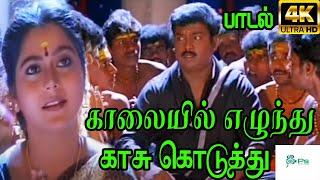காலையில் எழுந்து ||Kalaiyil Ezhunthu |Deva Gana Tamil H D Video Song