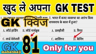 Gk quiz - 81 || General Knowledge || Railway GK || up police || gk ssc upsi | mock test