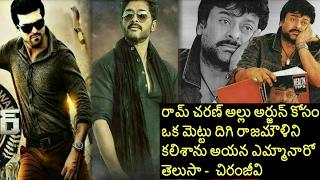 Chiranjeevi Met Rajamouli For Ramcharan and Allu Arjun Movie | Mega Power Star | Stylish Star |