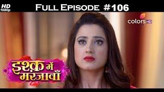 Ishq Mein Marjawan - 16th February 2018 - इश्क़ में मरजावाँ - Full Episode