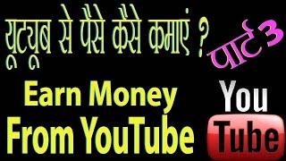 How To Earn Money From YouTube ?   यूट्यूब से पैसे कैसे कमाएं ? Part 3
