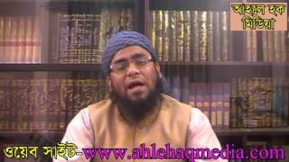 ডাঃ জাকির নায়েক সাহেবের ভুল ও কুফরী বক্তব্য সমগ্র [১ম পর্ব] By Mufty Lutfor Rahman Farazi