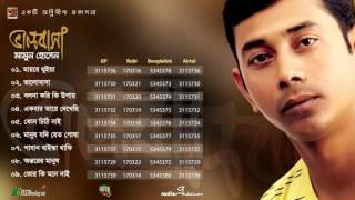 Bhalobasha   Mamun Hossain   Full Album   Audio Jukebox