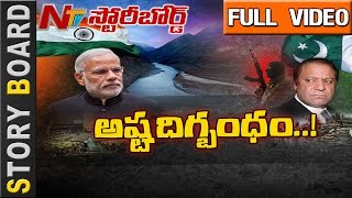 India's Attempts to Isolate Pakistan    Storyboard    Full Video    NTV