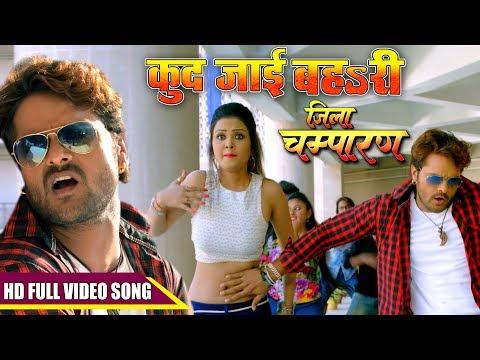 Xxx Mp4 HD Video कुद जाई बहsरी Khesari Lal Yadav Priyanka Jila Champaran Bhojpuri Song 2017 3gp Sex