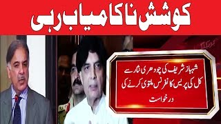 Shahbaz Sharif attempts to stop press conference of Chaudhry Nisar