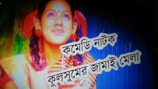 Bangla Comedy Natok 2017 || Kolsumer Jamai Mela || কুলসুমের জামাই মেলা