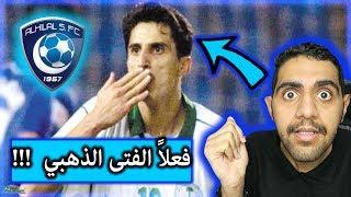 بحريني يشاهد الفتى الذهبي ( نواف التمياط ) لأول مرة - ينصر دينك يانواف لاعب طرب !!!