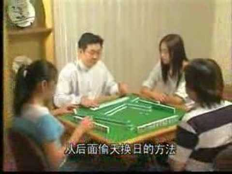 換牌偷牌 from 麻雀騙術揭秘 6 of 9