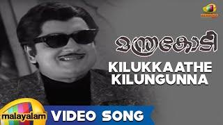 Manthrakodi Movie Songs - Kilukkaathe Kilungunna Song - Prem Nazir, Vijaysree, MS Viswanathan