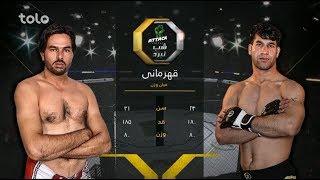 شب نبرد اتک - عبدالودود متین در مقابل نجم خان / Fight Night Attack - Abdul Wodood VS Najam Khan