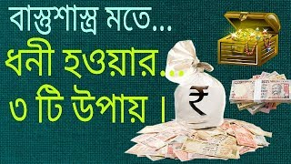 Vastu Shastra Tips for wealth/Money | Vastu Shastra in Bengali | Astrology in Bengali | Vastu Tips