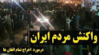 واکنش مردم ایران از اخراج تمام افغان ها از ایران