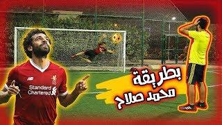 تحدي تقليد أهداف محمد صلاح التي انهت روما !! ( محمد صلاح أفضل لاعب في العالم !! )
