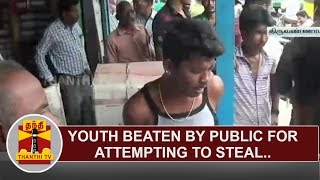 Youth beaten by Public for attempting to steal Electronic goods | Thanthi TV