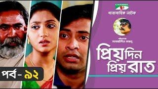 Priyo Din Priyo Raat | Ep 92 | Drama Serial | Niloy | Mitil | Sumi | Salauddin Lavlu | Channel I TV