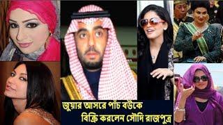 জুয়ার আসরে পাঁচ বউকে বিক্রি করে সমালোচনার মুখে সৌদি রাজপুত্র দেশজুড়ে তোলপাড় || Saudi Bangla News