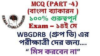 WBGDRB Bengali Grammer MCQ Part 4