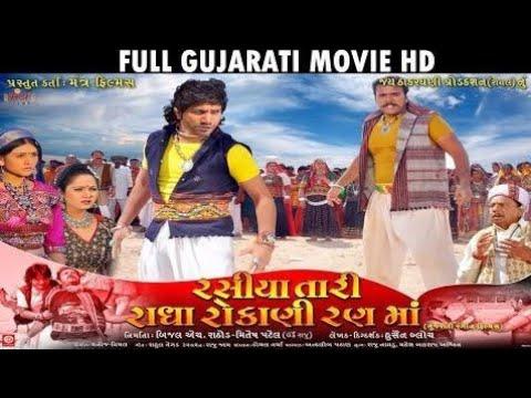 Xxx Mp4 Gujarati Movie Full 2017 Vikram Thakor Mamta Soni Rasiya Tari Radha Rokani Rann Ma HD Movie 3gp Sex