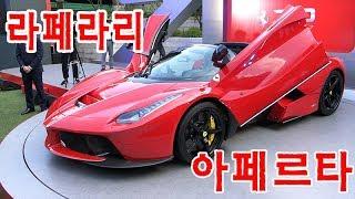 30억원 넘는 라페라리 아페르타(오픈카) 한국에 출현, 페라리 70주년 기념행사 Ferrari LaFerrari Aperta