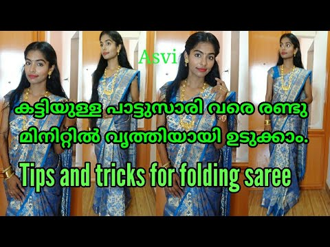 Xxx Mp4 രണ്ടു മിനിറ്റിൽ വൃത്തിയായി Saree ഉടുക്കാം How To Fold And Wear Silk Saree In 2 Min Malayalam Asvi 3gp Sex