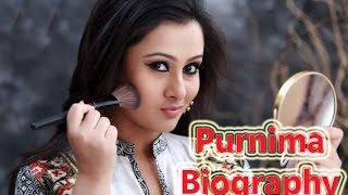 নায়িকা পূর্ণিমার যেভাবে আসলেন চলচিত্রে | Purnima Biography | Dhallywood News | Bangla Movies 2016