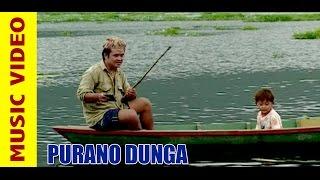 Purano Dunga | Nepali Song | Karna Das | Ft. Maotse Gurung