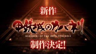 甲鉄城のカバネリ新作発表PV