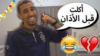 أكثر 5 أشياء تنرفز في رمضان | (يا شيخ فطرت قبل الاذان 😫!!)
