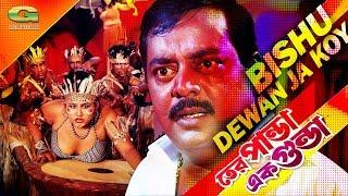 Bangla Movie Song 2018 | Bishu Dewan Jao Koi | ft Dipjol | by Agun | Tero Panda Ek Gunda