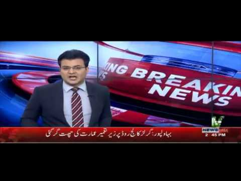 NEW NEWS BAHAWALPUR SCHOOL KI CHAT GIR GAI