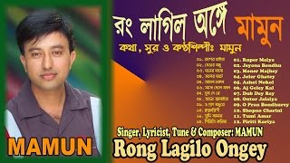''Rong Lagilo Ongey'' Full Album Art Track By Singer, Lyricist, Tuner & Composer: MAMUN