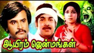 Ayiram Janmangal Tamil Full Movie| Rajinikanth Tamil Super Hit Movies|