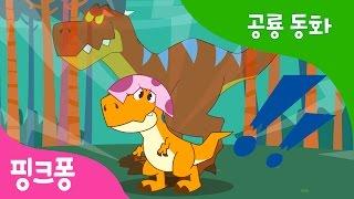 우리 엄마 맞나요   뮤지컬 공룡동화   공룡 동화