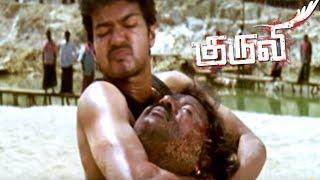 Kuruvi | Kuruvi Tamil Movie scenes | Vijay kills G V | Ashish Vidyarthi Kills Ilavarasu | Vijay Mass