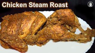 Chicken Steam Roast Recipe - How to make Chicken Steam Roast at Home - Homemade Chicken Roast Recipe