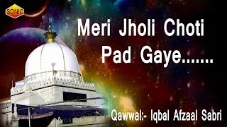 Meri Jholi Choti Pad Gaye  Khwaja Ki Gali Mein Deewane  Iqbal Afzaal Sabri