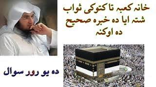 Khana kabah tha katalo k sawab shata Pashto Bayan by shaikh abu hassan ishaq swati