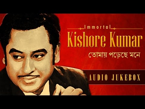 Best Of Kishore Kumar Hit Songs | Kishore Kumar Bengali Film Songs | Hindi Film Songs