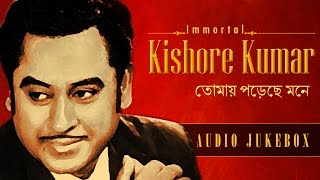 Best Of Kishore Kumar Hit Songs | Kishore Kumar Bengali Film Songs | Hindi Film Songs
