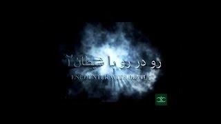 مستند «رو در رو با شیطان ۲» «Encounter With Devil 2» [English Sub]