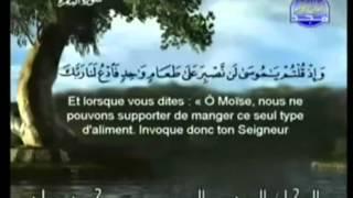 القرآن الكريم - الجزء الأول - الشريم و السديس