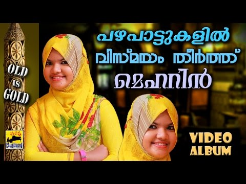 പഴയപാട്ടുകളിൽ വിസ്മയം തീർത്ത് മെഹറിൻ   Mehrin Mappila Pattukal Old Is Gold   Malayalam Mappila Songs