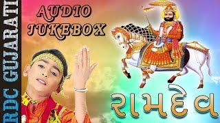Hari Bharwad Super Hit Bhajan   RAMDEV   Helo Maro Sambhlo   Gujarati Bhajan   Audio JUKEBOX