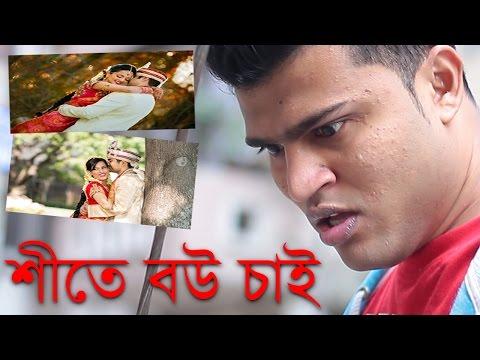 New bangla Funny Video | শীতে বউ চাই | Winter Season | Best  Entertainment Video | Mojar Tv