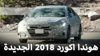 اختبار هوندا اكورد 2018 الشكل الجديد قبل تدشينها رسمياً Honda Accord